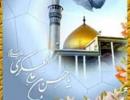 8  ربیع الثانی ولادة الامام الحسن العسکری علیه السلام