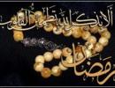 اعمال اللیلة و الیوم الاول من شهر رمضان المبارک