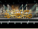 الدعاء الذی یقرآ  بعد کل فریضة فی ایام شهر رمضان المبارک