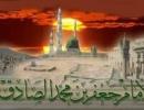17ربیع الاول ولادة الامام جعفر الصادق (علیه السلام)